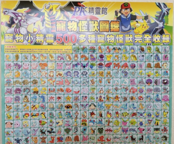 Pokemon Wall Poster 500 Characters